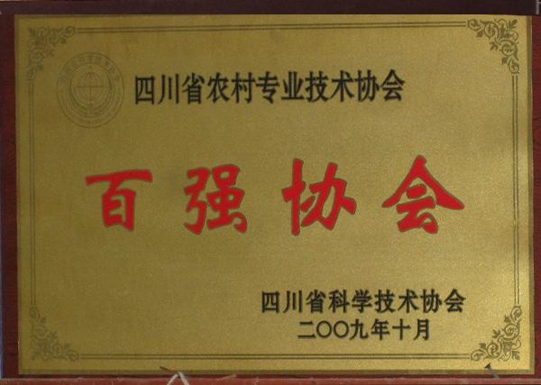 省百强协会